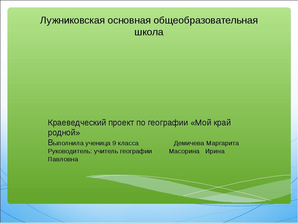 Лужниковская основная общеобразовательная школа Краеведческий проект по геог...