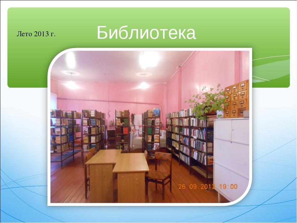Библиотека Лето 2013 г.
