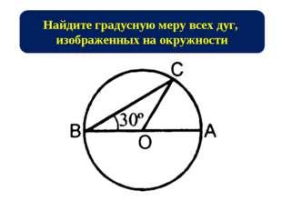 Найдите градусную меру всех дуг, изображенных на окружности