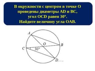 В окружности с центром в точкеО проведены диаметрыAD иBC, уголOCDравен