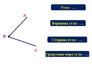 Угол - … Сторона угла - … Вершина угла - … Градусная мера угла - … А В С