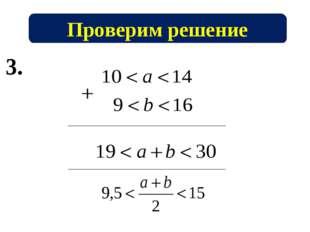 Проверим решение 3.