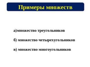 Примеры множеств множество треугольников б) множество четырехугольников в) мн