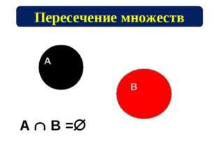 Пересечение множеств А  В =