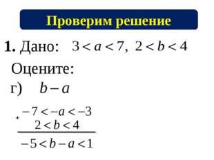 Проверим решение 1. Дано: Оцените: г)