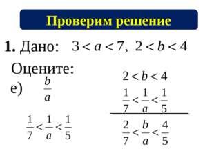 Проверим решение 1. Дано: Оцените: е)