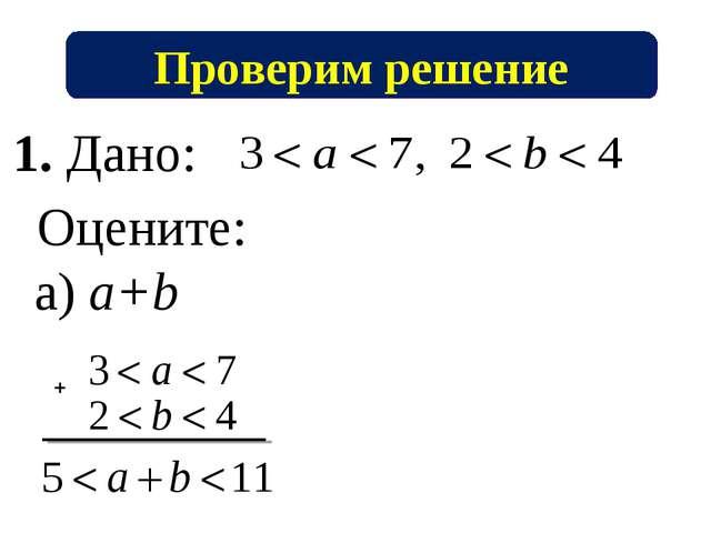 Проверим решение 1. Дано: Оцените: а) a+b