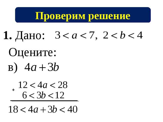 Проверим решение 1. Дано: Оцените: в)
