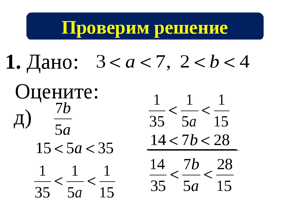 Проверим решение 1. Дано: Оцените: д)