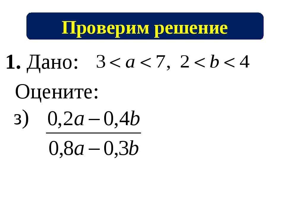 Проверим решение 1. Дано: Оцените: з)