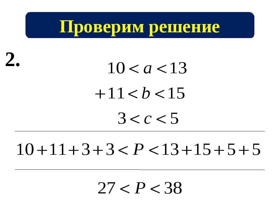 Проверим решение 2.