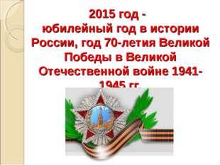 2015 год - юбилейный год в истории России, год 70-летия Великой Победы в Вели