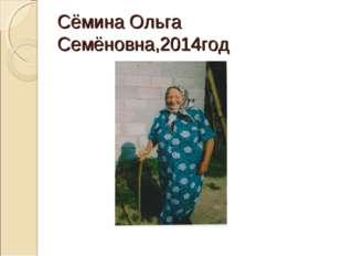 Сёмина Ольга Семёновна,2014год