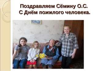Поздравляем Сёмину О.С. С Днём пожилого человека.