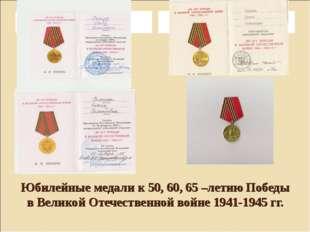 Юбилейные медали к 50, 60, 65 –летию Победы в Великой Отечественной войне 194