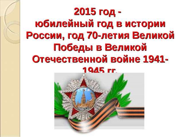 2015 год - юбилейный год в истории России, год 70-летия Великой Победы в Вели...