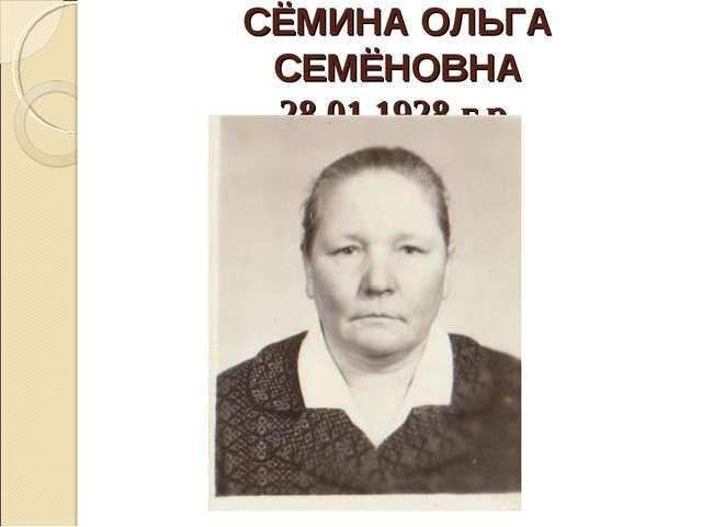 СЁМИНА ОЛЬГА СЕМЁНОВНА 28.01.1928 г.р.
