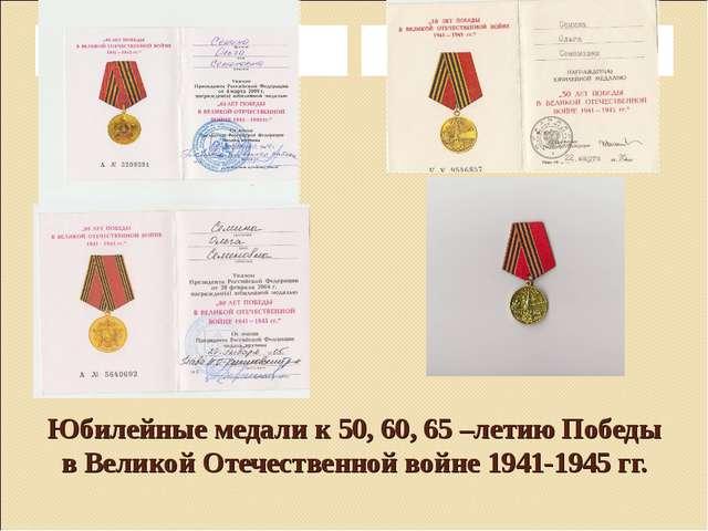 Юбилейные медали к 50, 60, 65 –летию Победы в Великой Отечественной войне 194...