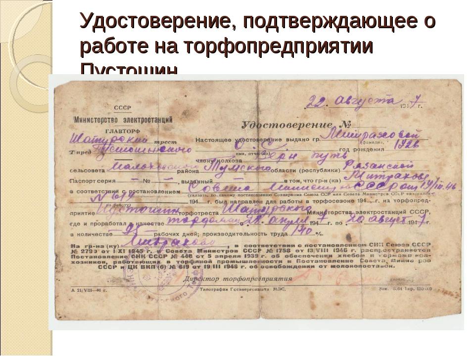 Удостоверение, подтверждающее о работе на торфопредприятии Пустошин