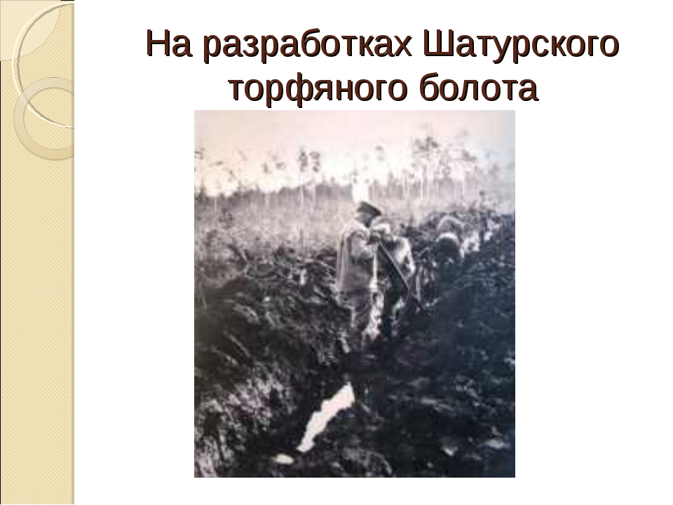 На разработках Шатурского торфяного болота