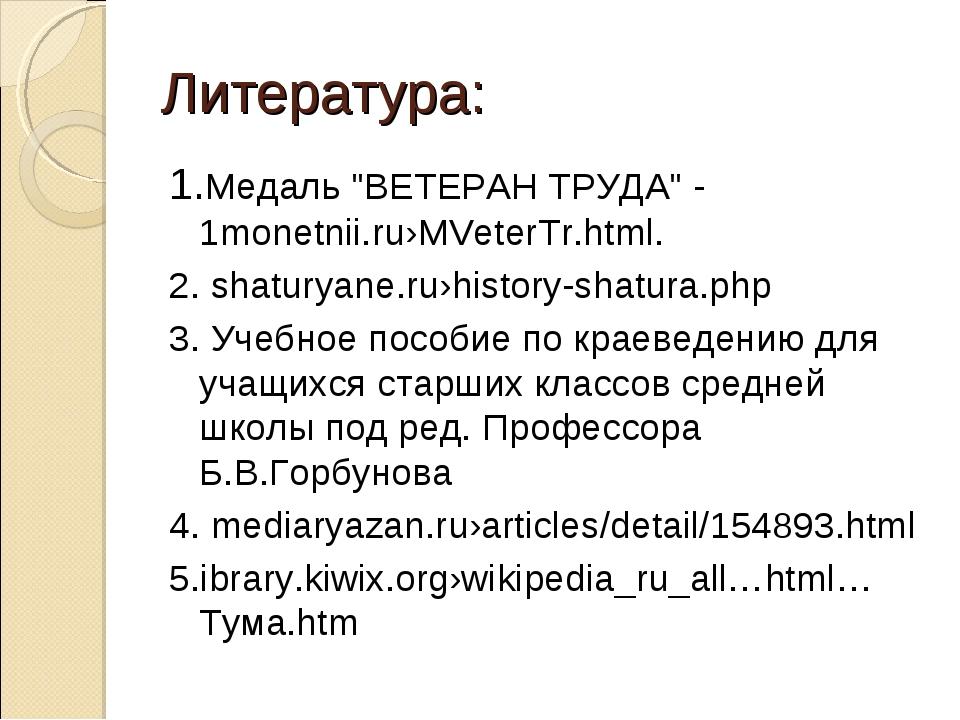 "Литература: 1.Медаль ""ВЕТЕРАН ТРУДА"" - 1monetnii.ru›MVeterTr.html. 2. shatury..."