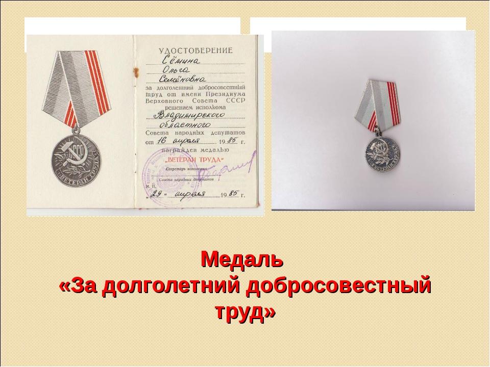 Медаль «За долголетний добросовестный труд»