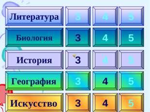 Литература 3 4 5 3 4 5 3 4 5 3 4 5 3 4 5 Биология История География Искусство