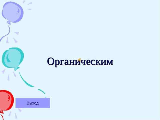 Органическим Выход