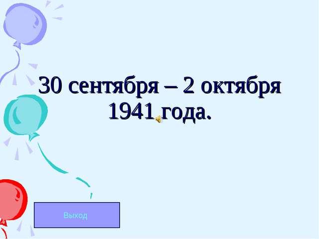 30 сентября – 2 октября 1941 года. Выход