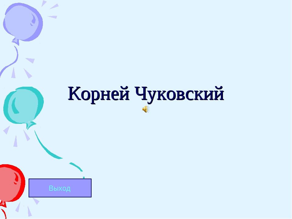 Корней Чуковский Выход