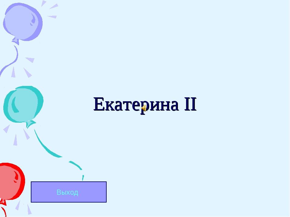 Екатерина II Выход