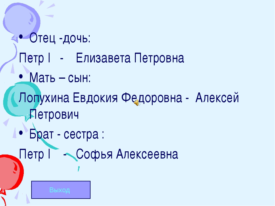 Отец -дочь: Петр I - Елизавета Петровна Мать – сын: Лопухина Евдокия Федоровн...