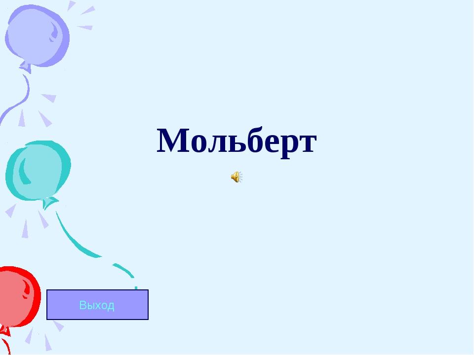 Мольберт Выход