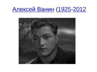 Алексей Ванин(1925-2012