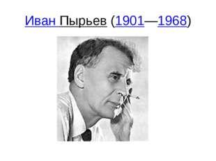 Иван Пырьев(1901—1968)