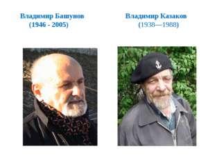 Владимир Башунов Владимир Казаков (1946 - 2005) (1938—1988)