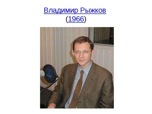 Владимир Рыжков (1966)