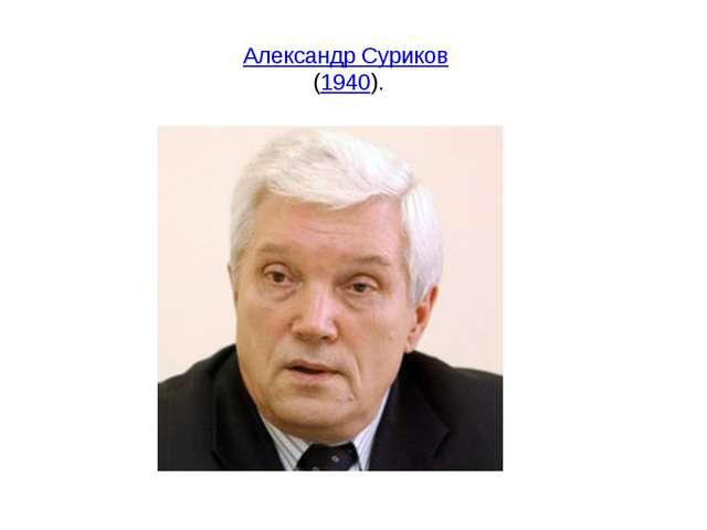 Александр Суриков (1940).
