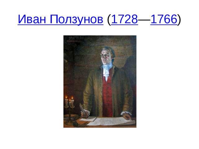 Иван Ползунов(1728—1766)