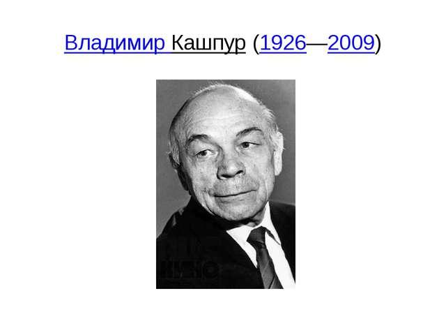 Владимир Кашпур(1926—2009)