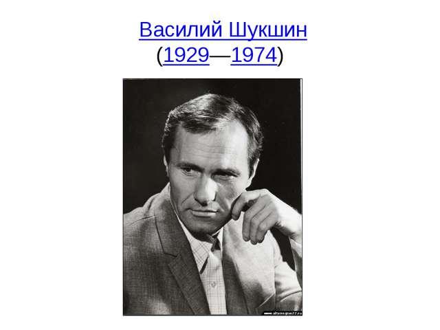 Василий Шукшин (1929—1974)