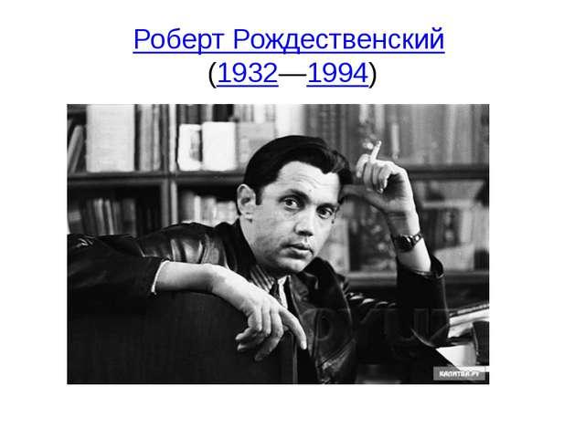 Роберт Рождественский (1932—1994)