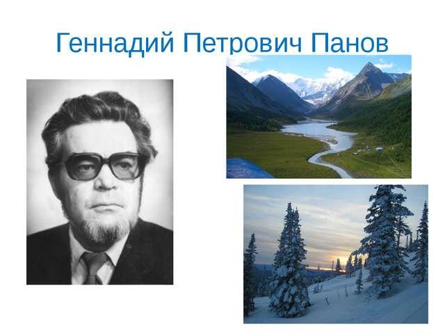 Геннадий Петрович Панов