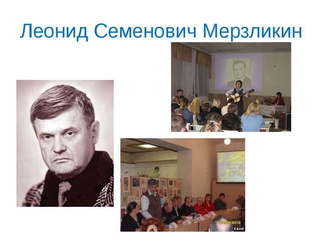 Леонид Семенович Мерзликин