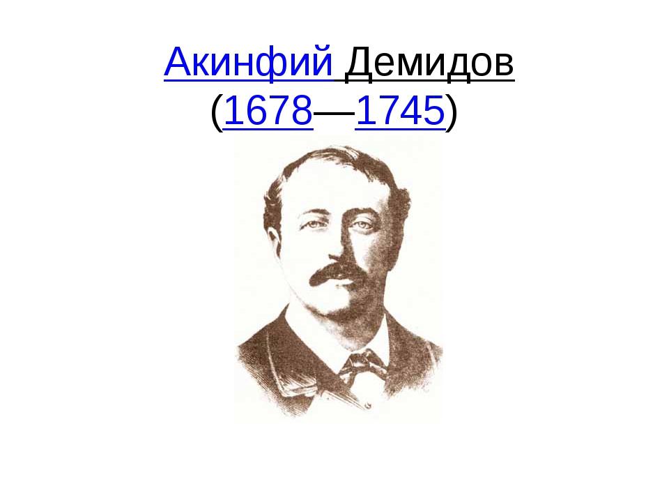 Акинфий Демидов (1678—1745)