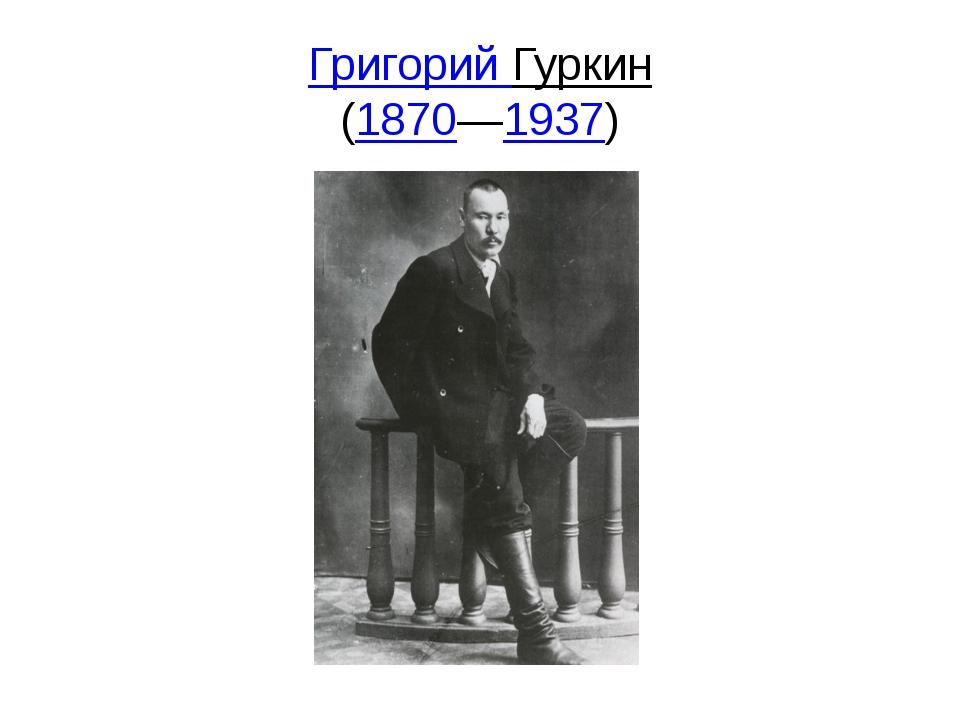 Григорий Гуркин (1870—1937)
