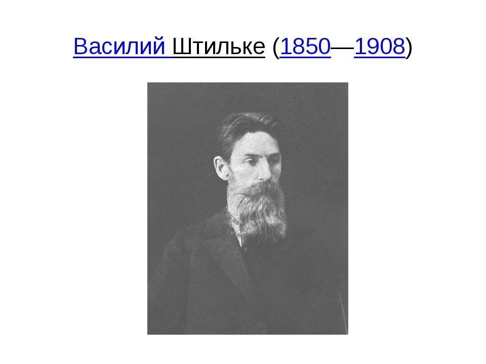 Василий Штильке(1850—1908)