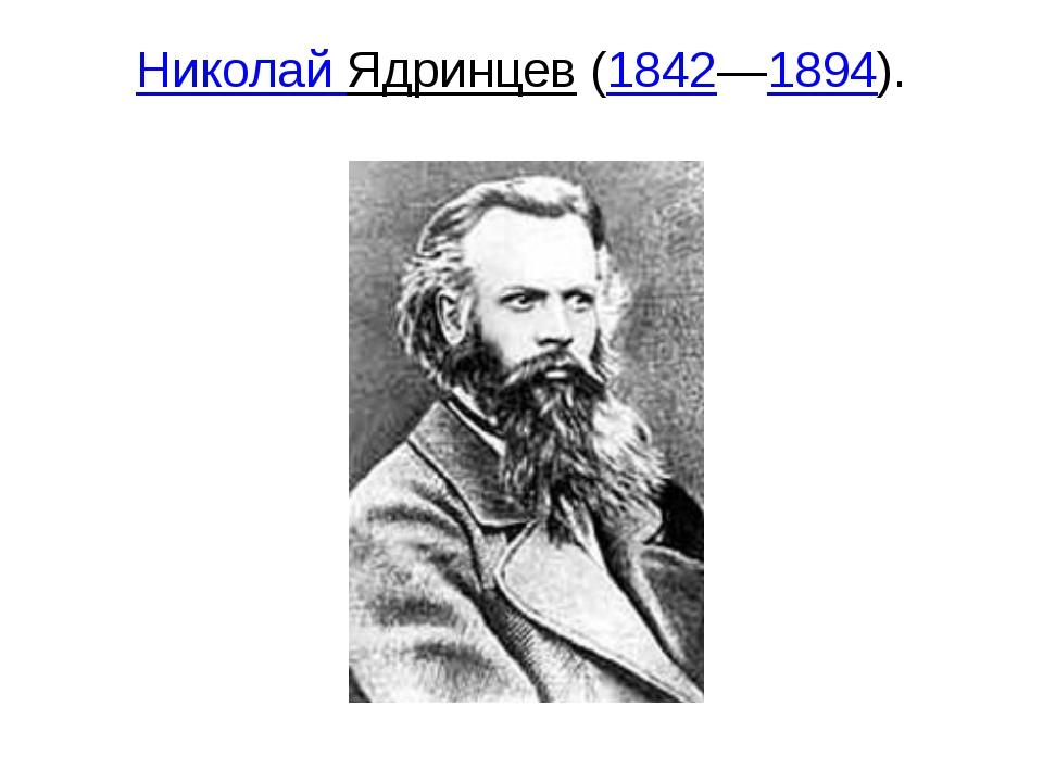 Николай Ядринцев(1842—1894).