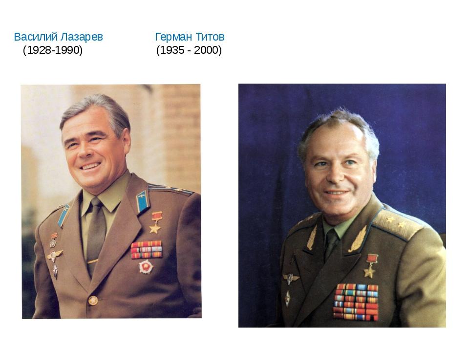 Василий Лазарев Герман Титов (1928-1990) (1935 - 2000)