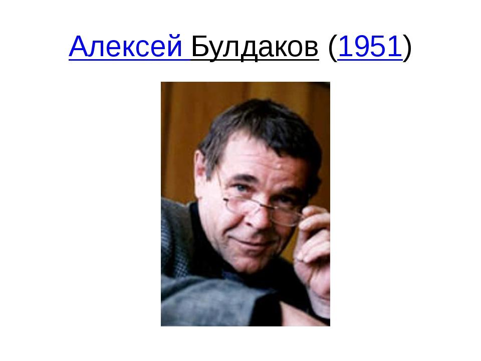 Алексей Булдаков(1951)
